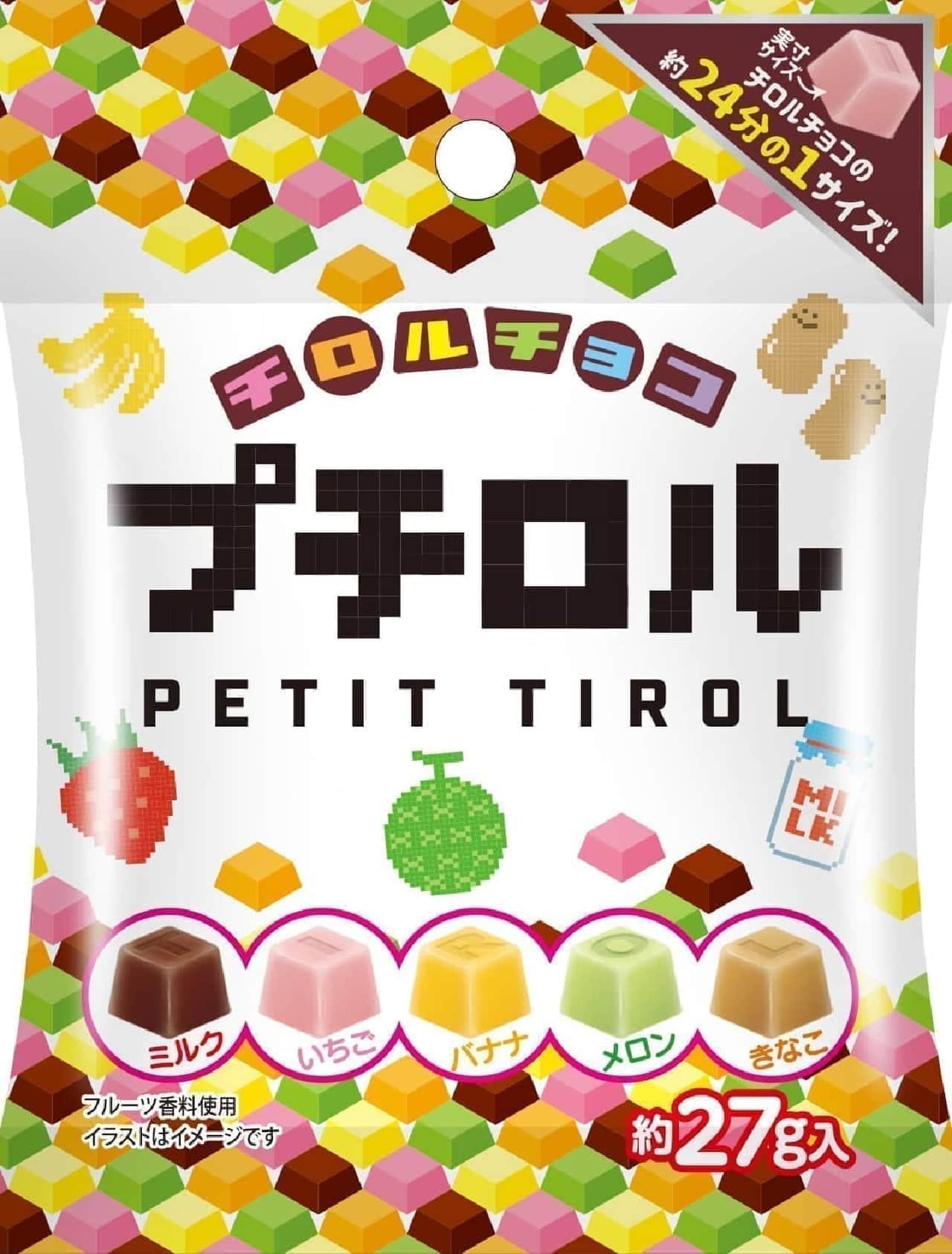 チロルチョコの新商品「プチロル」