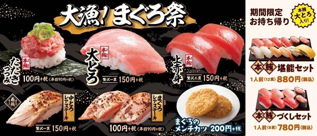 はま寿司で「大漁!まぐろ祭」