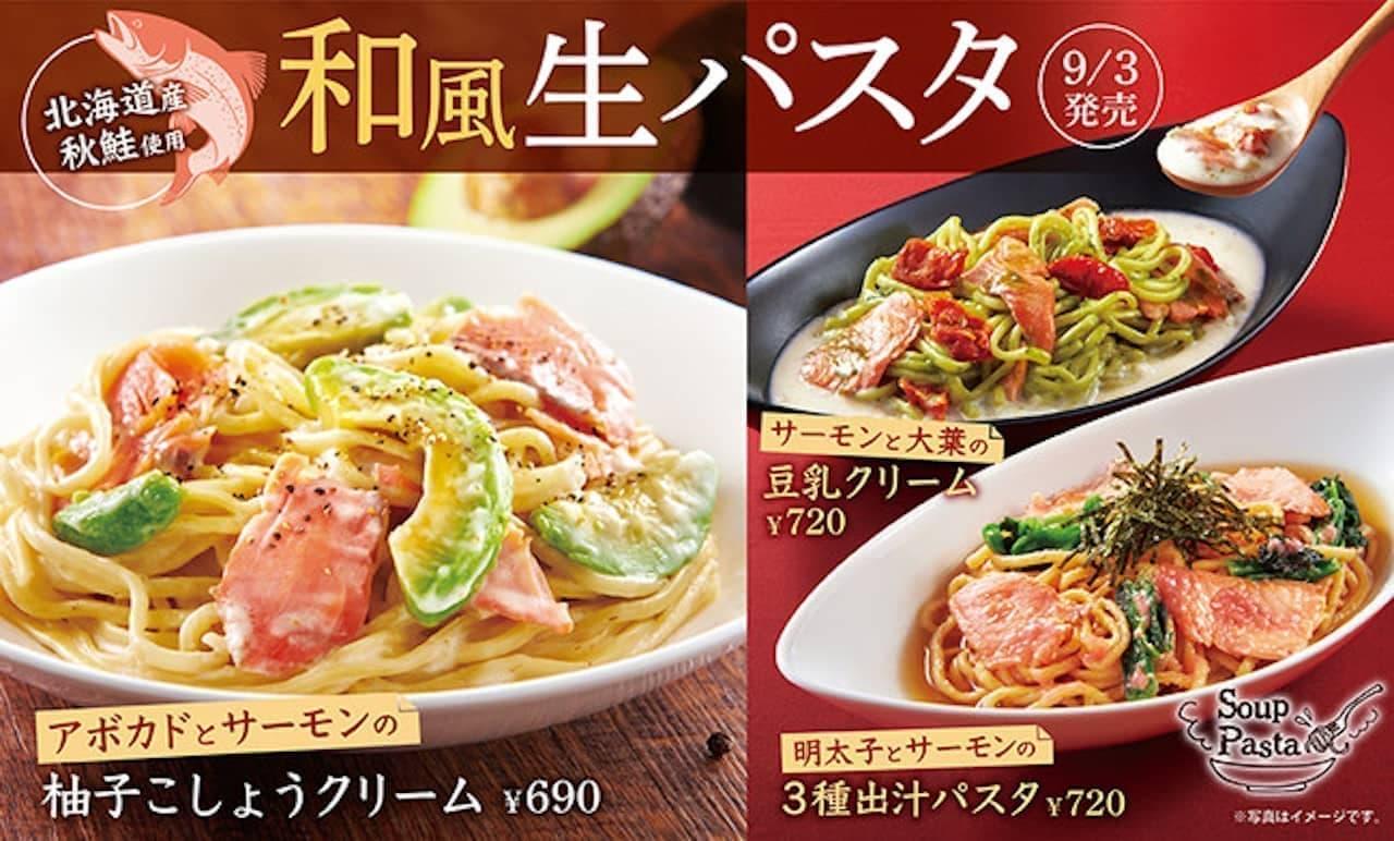 """ファーストキッチンに""""味変(あじへん)""""スープパスタ"""