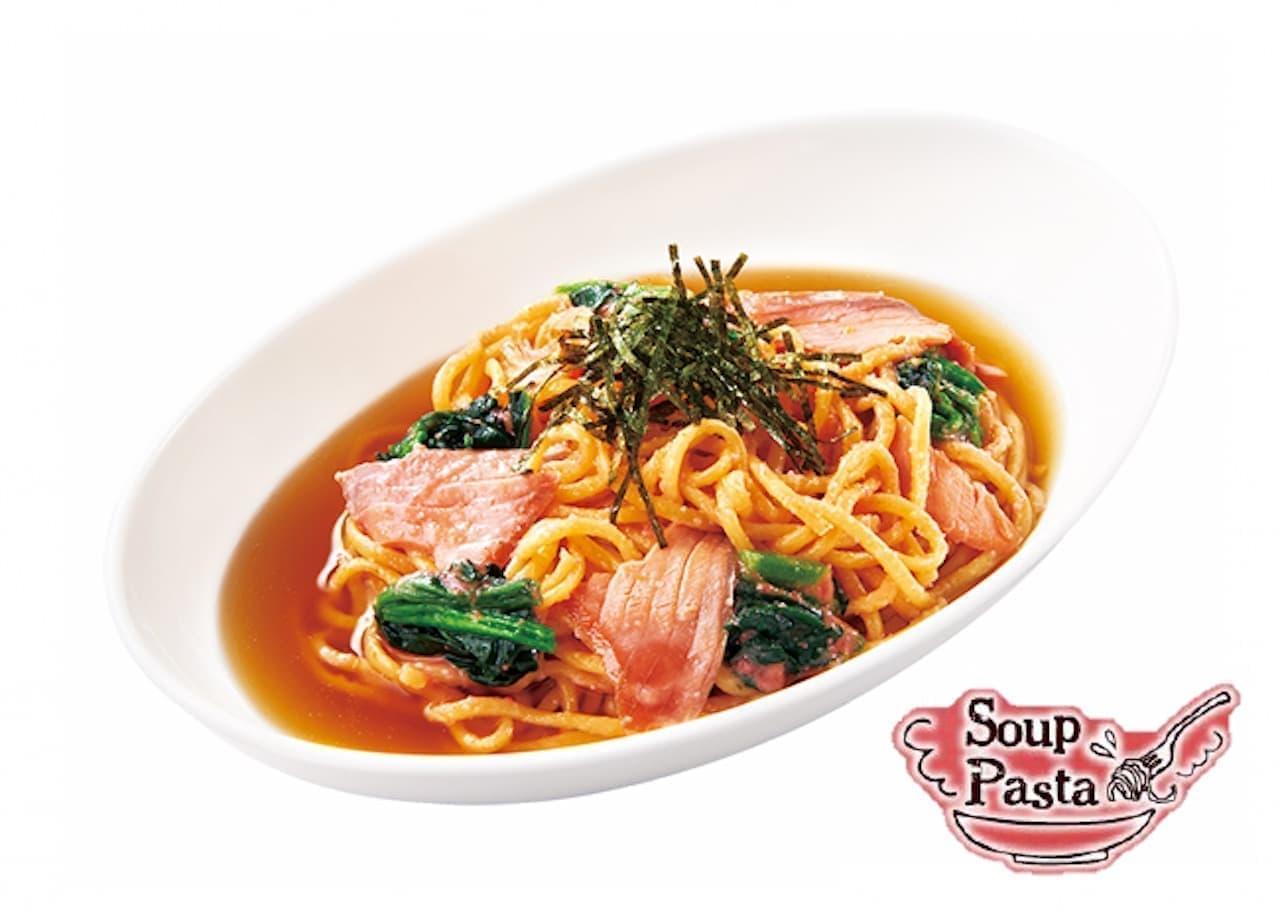 ファーストキッチン「明太子とサーモンの3種出汁パスタ」