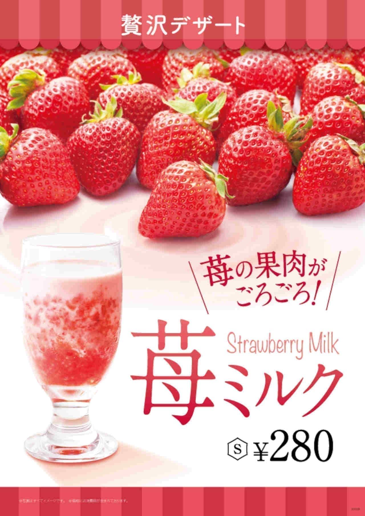 JRエキナカ「ハニーズバー」に「特選 二十世紀梨」と「贅沢デザート 苺ミルク」登場!