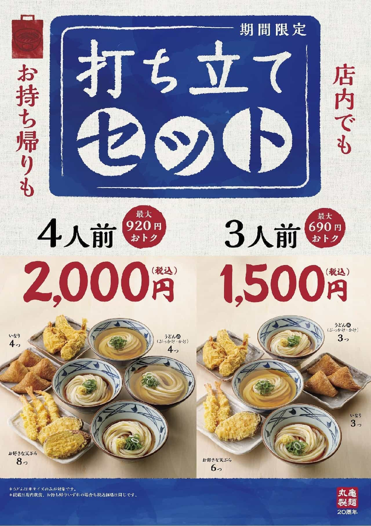 丸亀製麺「打ち立てセット」