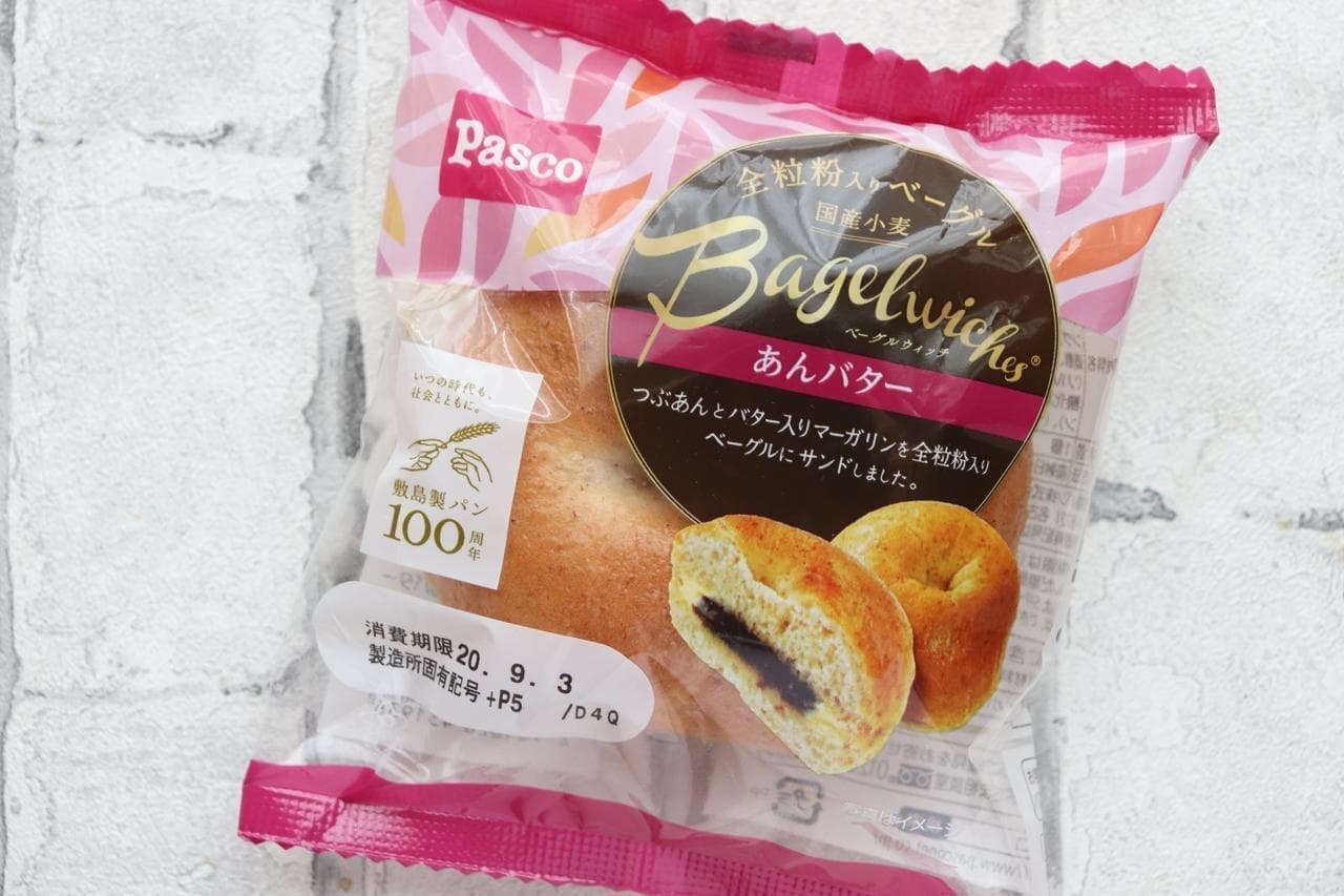 ベーグルウィッチ あんバター