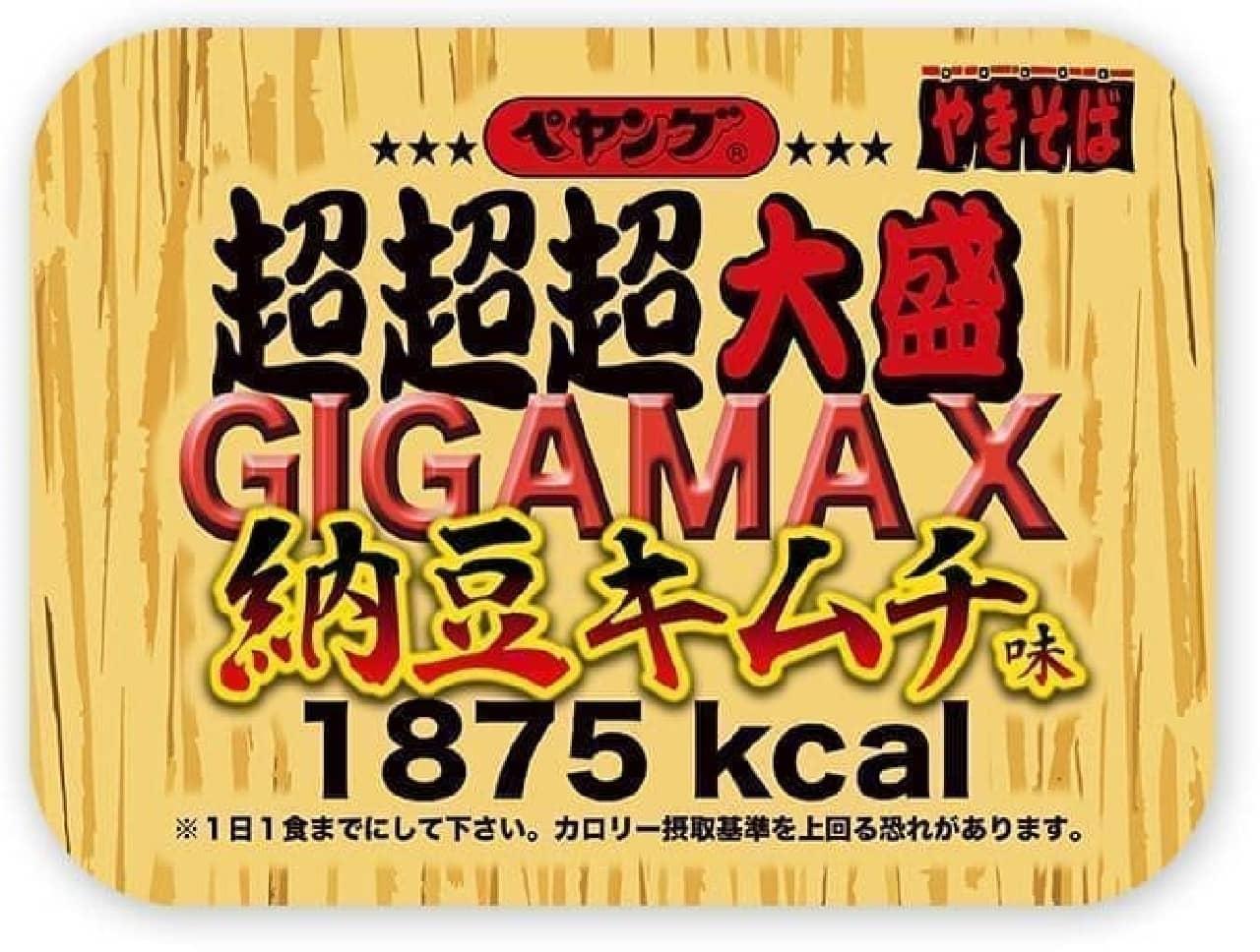 まるか食品「ペヤング超超超大盛GIGAMAX 納豆キムチ味」