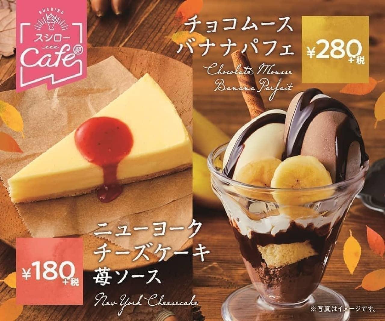 スシロー「チョコムースバナナパフェ」と「ニューヨークチーズケーキ 苺ソース」