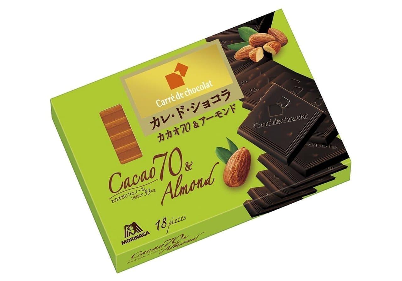森永製菓「カレ・ド・ショコラ<カカオ70&アーモンド>」