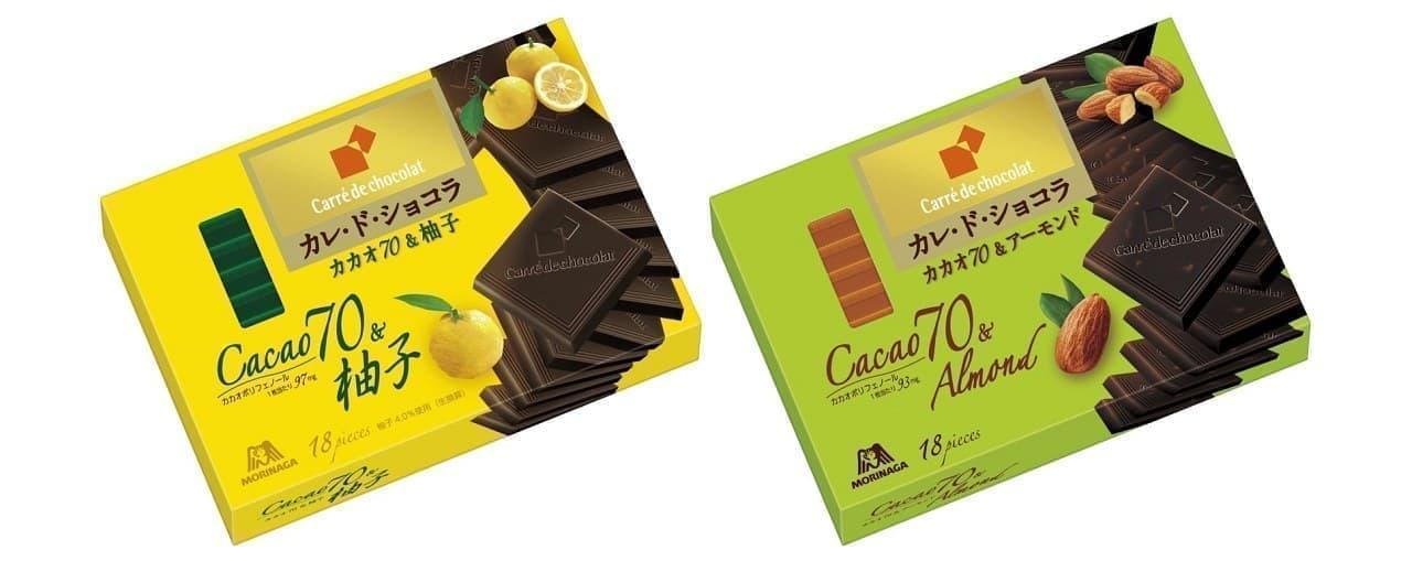「カレ・ド・ショコラ<カカオ70&柚子>」と「カレ・ド・ショコラ<カカオ70&アーモンド>」