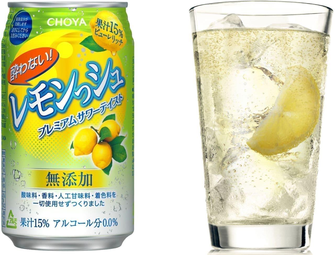チョーヤ梅酒「酔わないレモンっシュ」