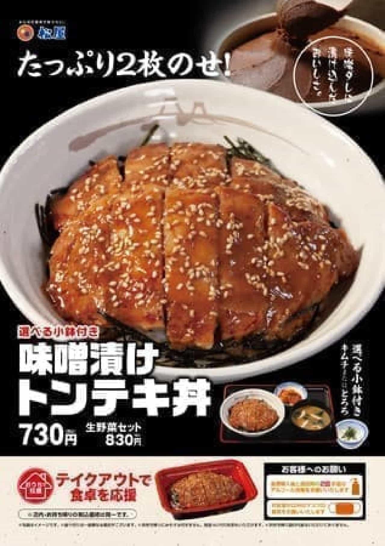 松屋味噌漬けトンテキ丼