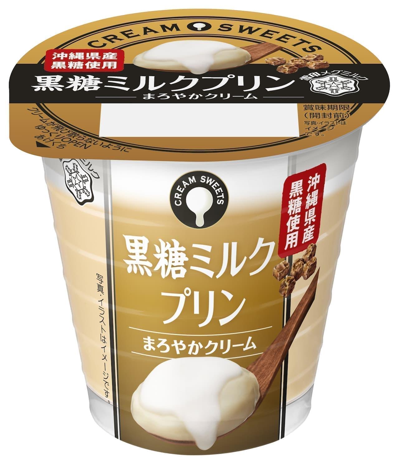 雪印メグミルク「CREAM SWEETS 黒糖ミルクプリン」