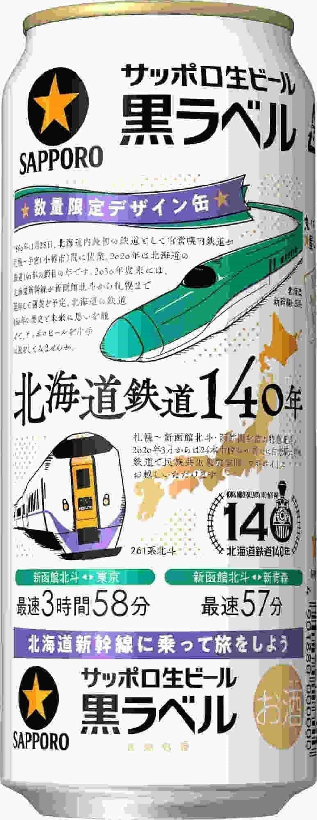 ニューデイズなどに「サッポロ生ビール黒ラベル 北海道デザイン缶」