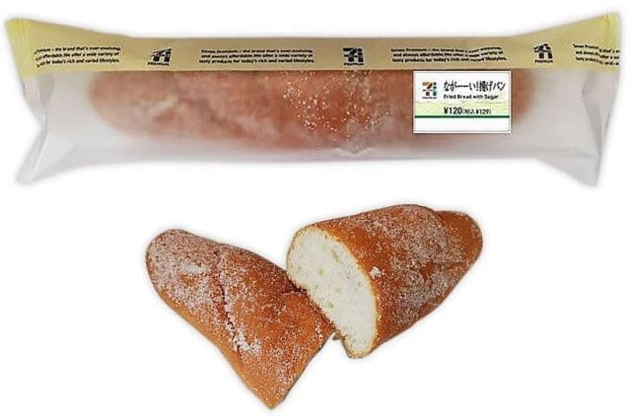 セブン-イレブン「ながーーい!揚げパン」