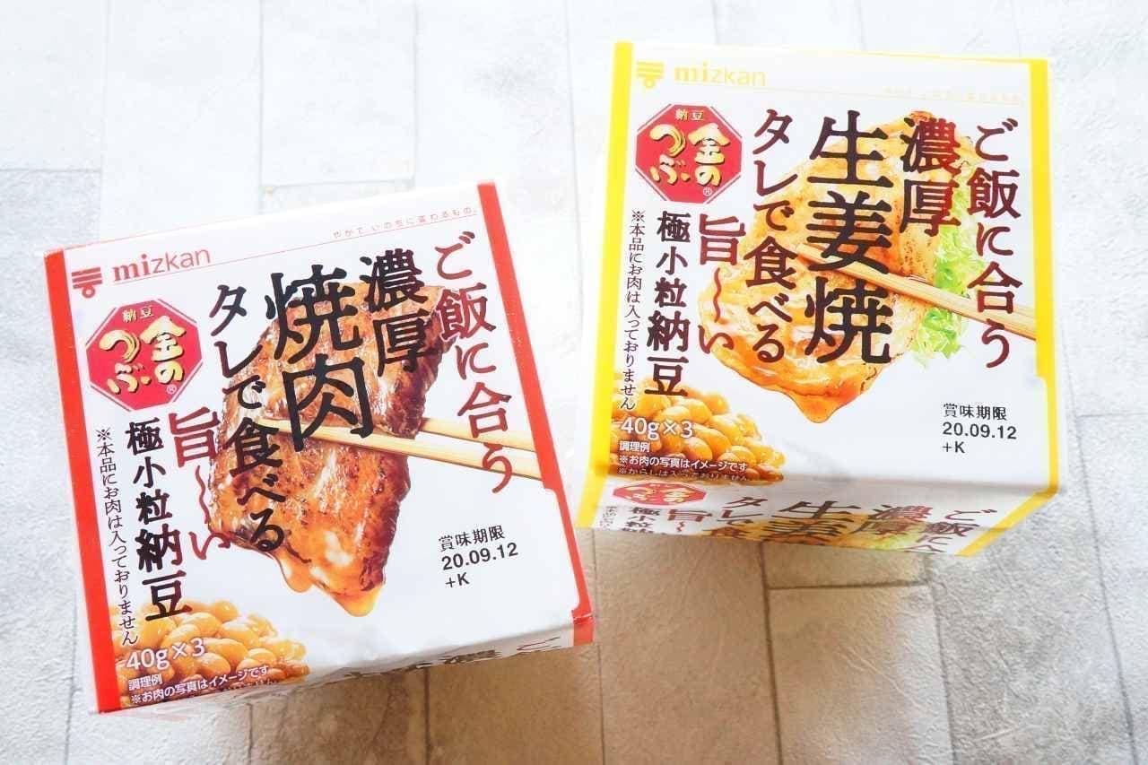 「金のつぶ ご飯に合う濃厚焼肉タレで食べる旨~い極小粒納豆」と「金のつぶ ご飯に合う濃厚生姜焼タレで食べる旨~い極小粒納豆」
