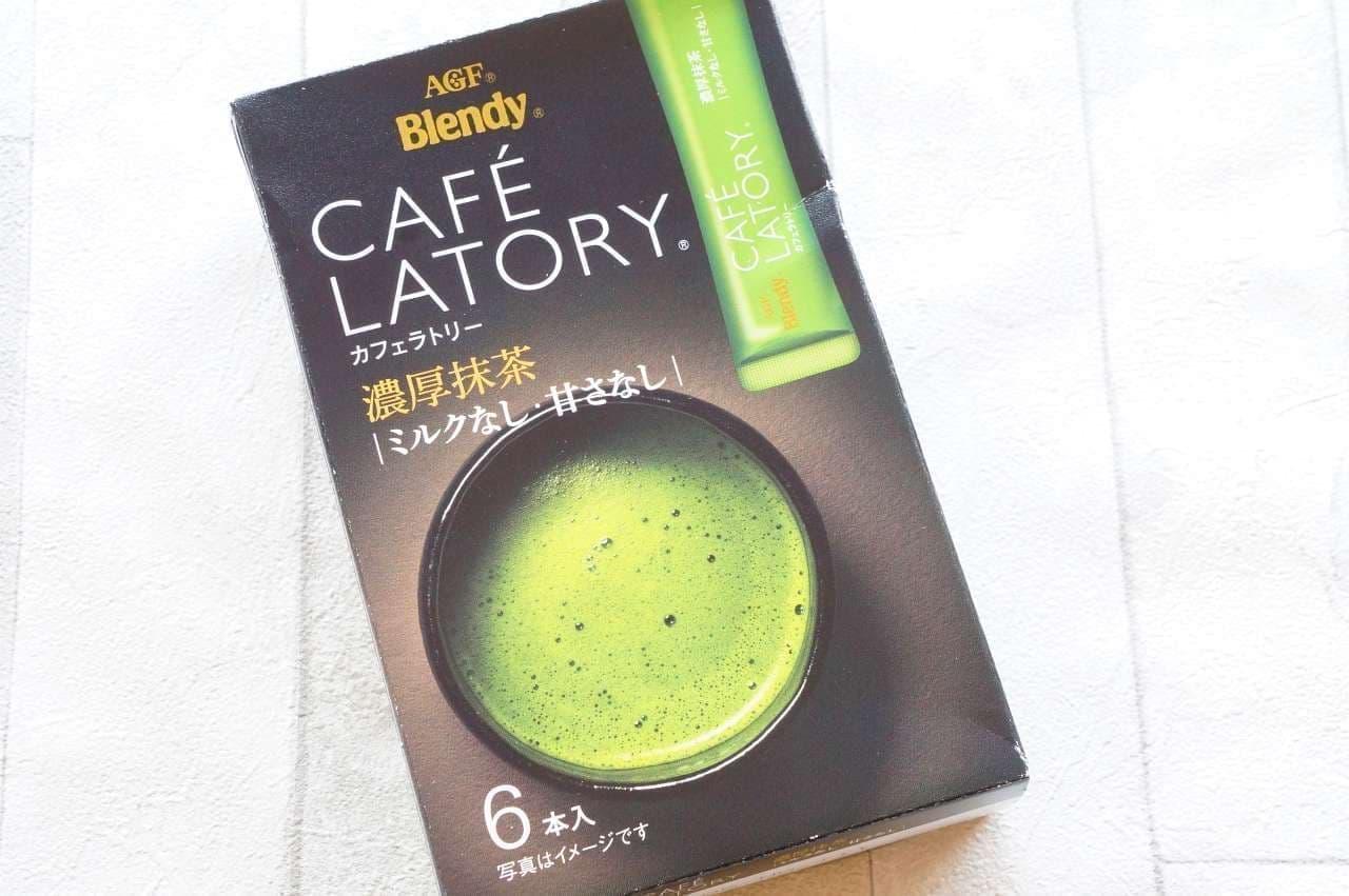 ブレンディ カフェラトリー「濃厚抹茶」