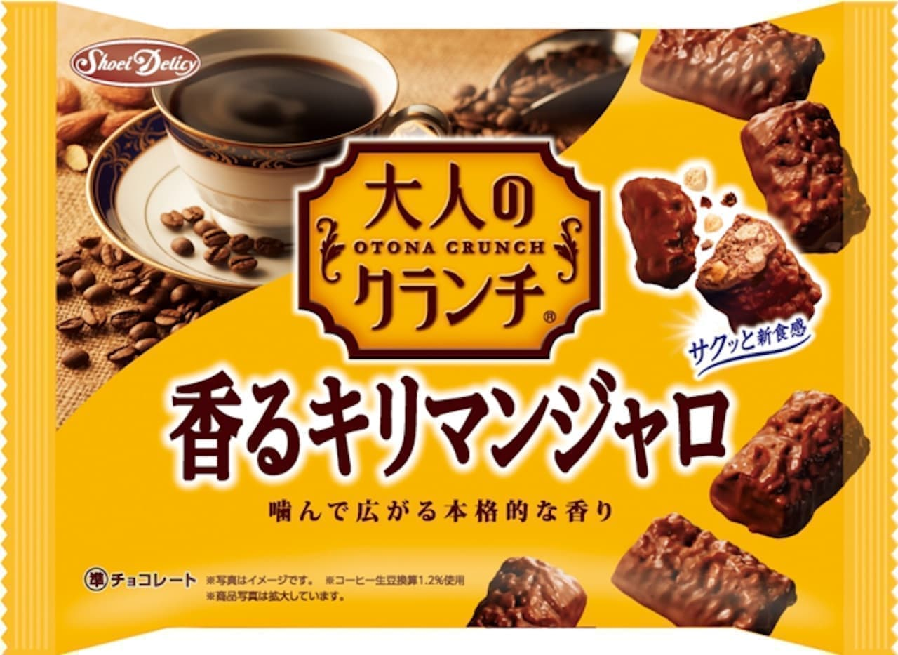 大人のクランチ「「香るキリマンジャロ」~噛むほどに広がるコーヒー~」