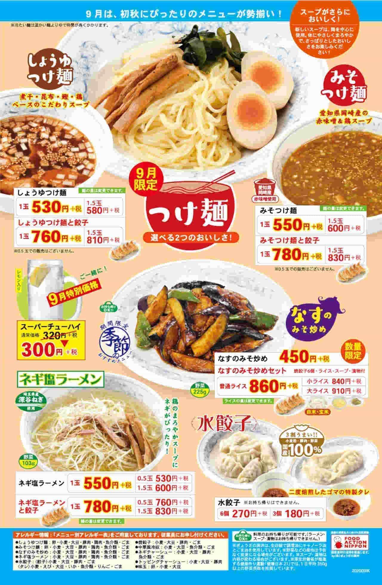 餃子の満州に期間限定「つけ麺」