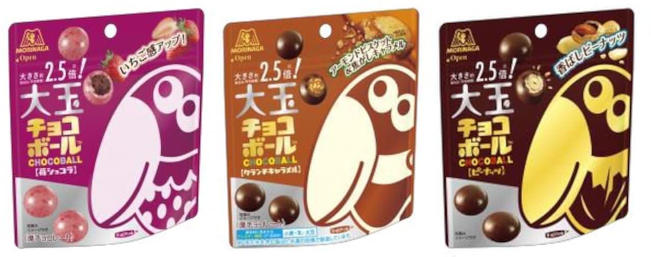 森永 普通のチョコボールの2.5倍大きな「大玉チョコボール」