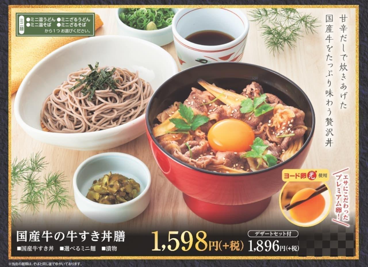 和食さと「国産牛の牛すき丼膳」