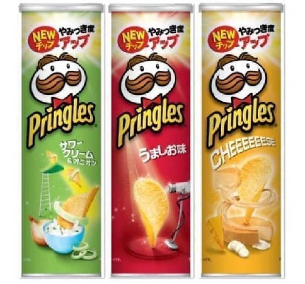 プリングルズ「サワークリーム&オニオン」と「うましお味」と「CHEEEEEESE」