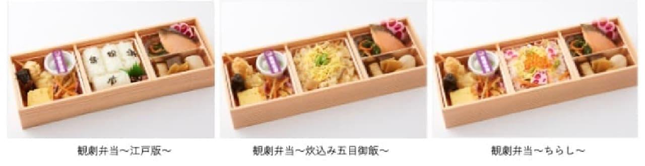 「歌舞伎座」のお弁当