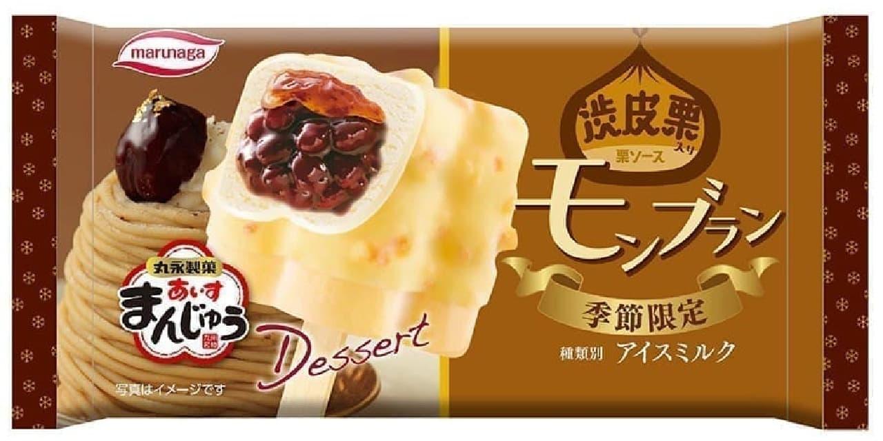 丸永製菓「あいすまんじゅう Dessert モンブラン」