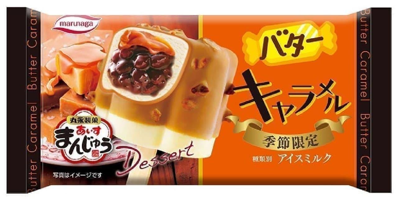 丸永製菓「あいすまんじゅう Dessert バターキャラメル」
