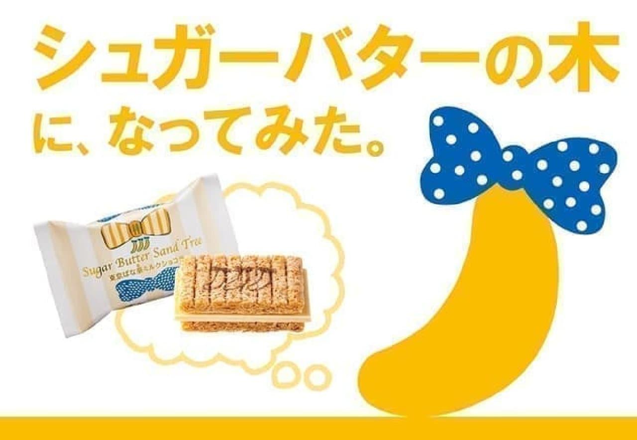シュガーバターサンドの木 東京ばな奈ミルクショコラ