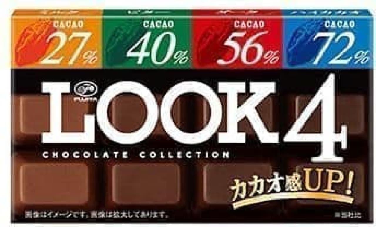 不二家のチョコレート「ルック4」