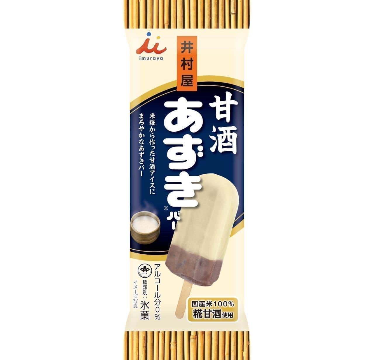 井村屋「甘酒アイスバー」