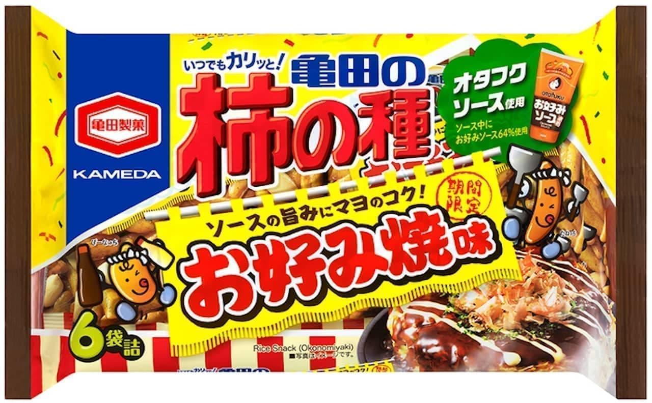 お好みソース使用「亀田の柿の種 お好み焼味」期間限定で