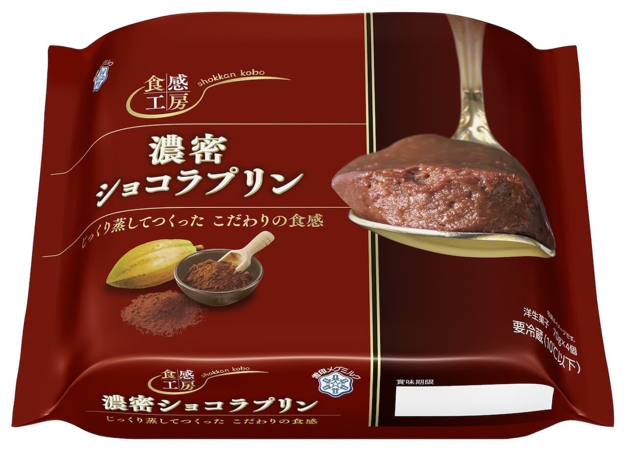 雪印メグミルク「食感工房 濃密ショコラプリン」