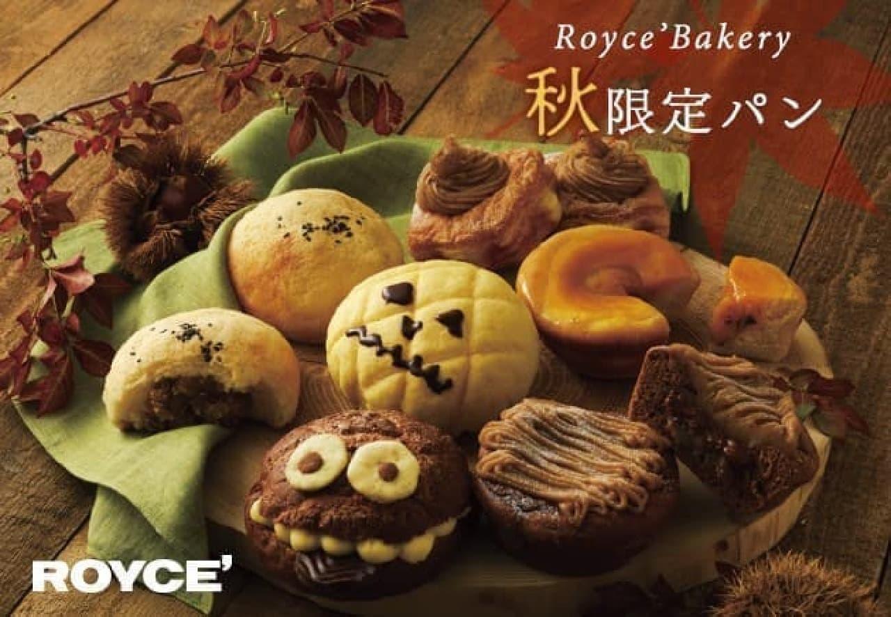 ロイズの秋限定パン