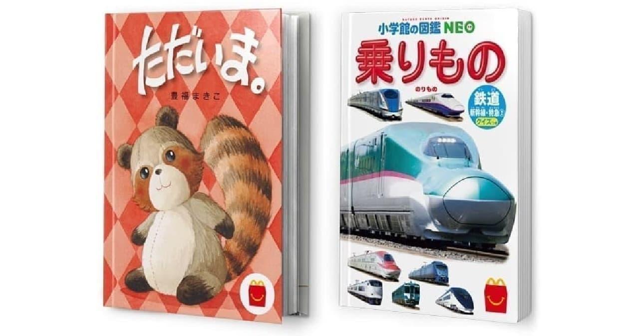 マクドナルドハッピーセット絵本「ただいま。」とミニ図鑑「乗りもの/鉄道 新幹線・特急(2)」