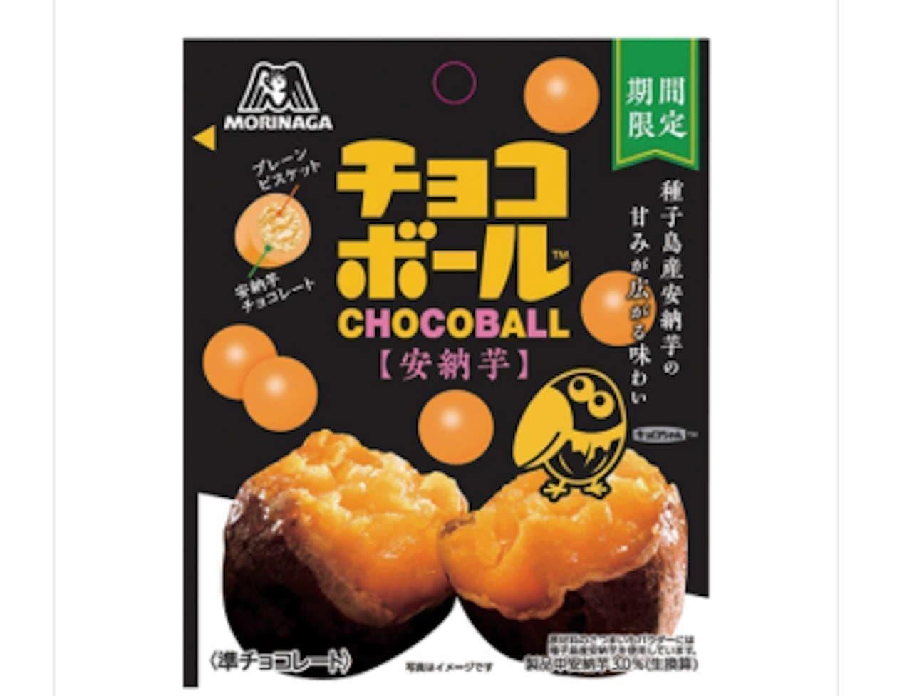 ファミマ「森永 チョコボール安納芋」