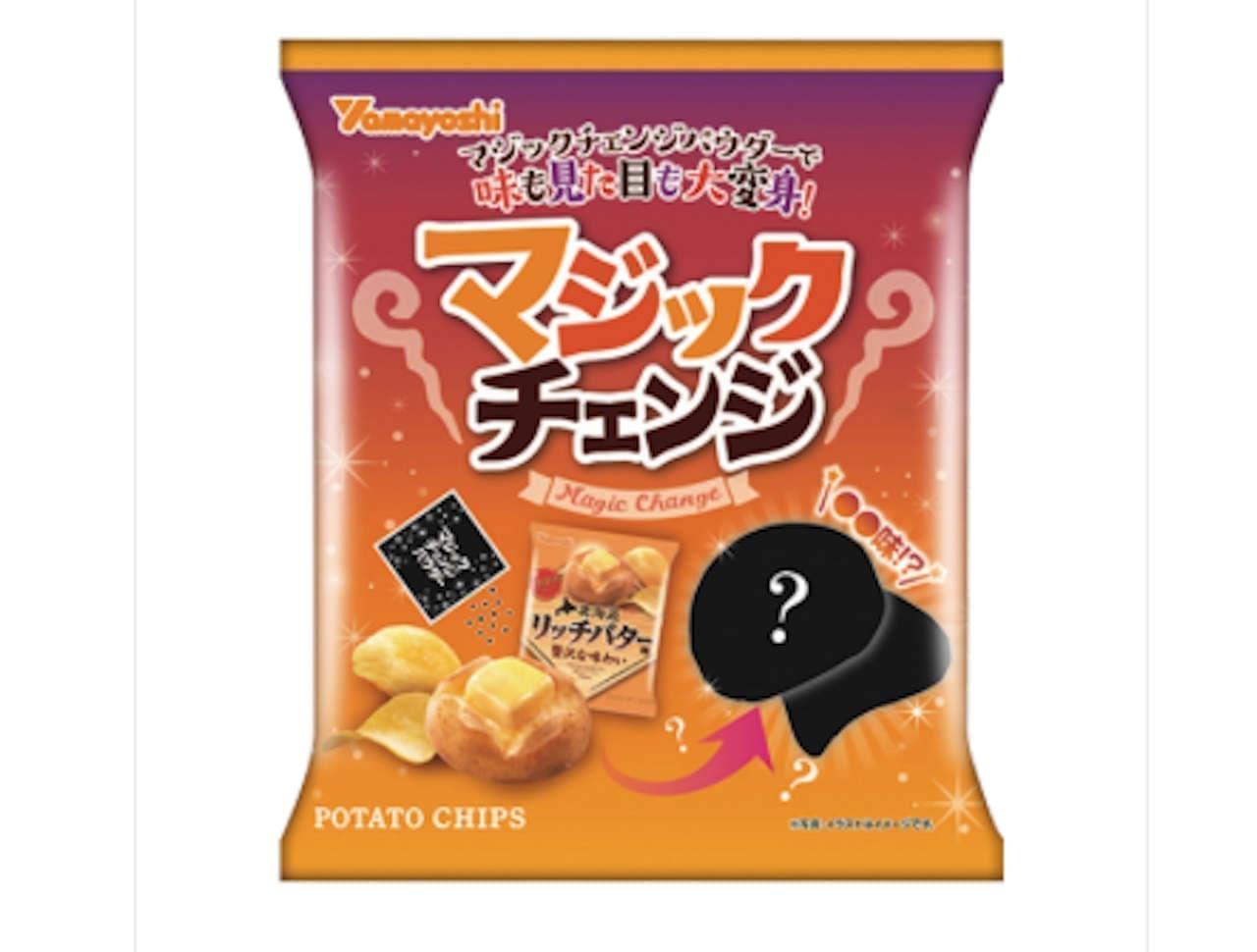 ファミマ「山芳 ポテトチップス マジックチェンジ」