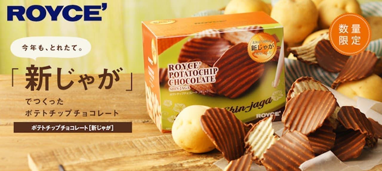 ロイズから秋限定「ポテトチップチョコレート[新じゃが]」期間・数量限定で