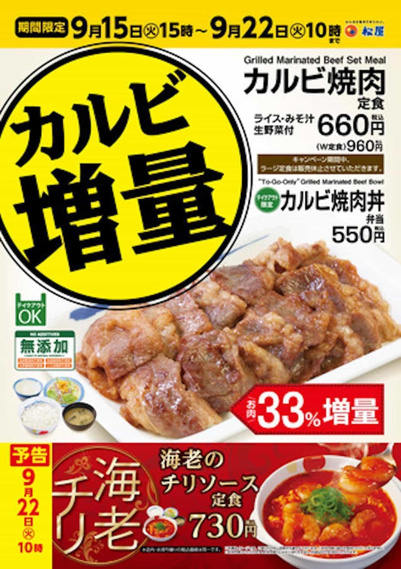 松屋「カルビ増量キャンペーン」