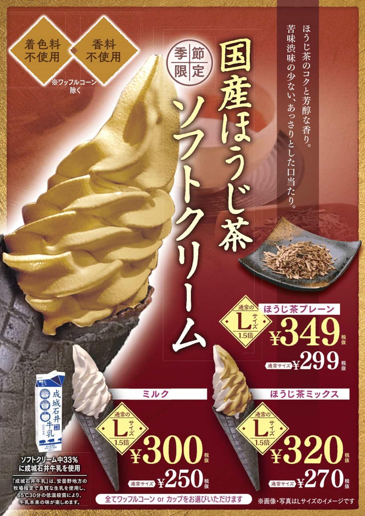 成城石井「国産ほうじ茶ソフトクリーム」