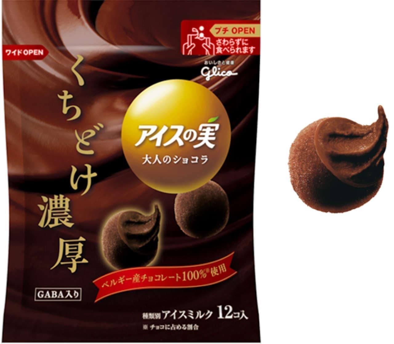 江崎グリコ「アイスの実<大人のショコラ>」