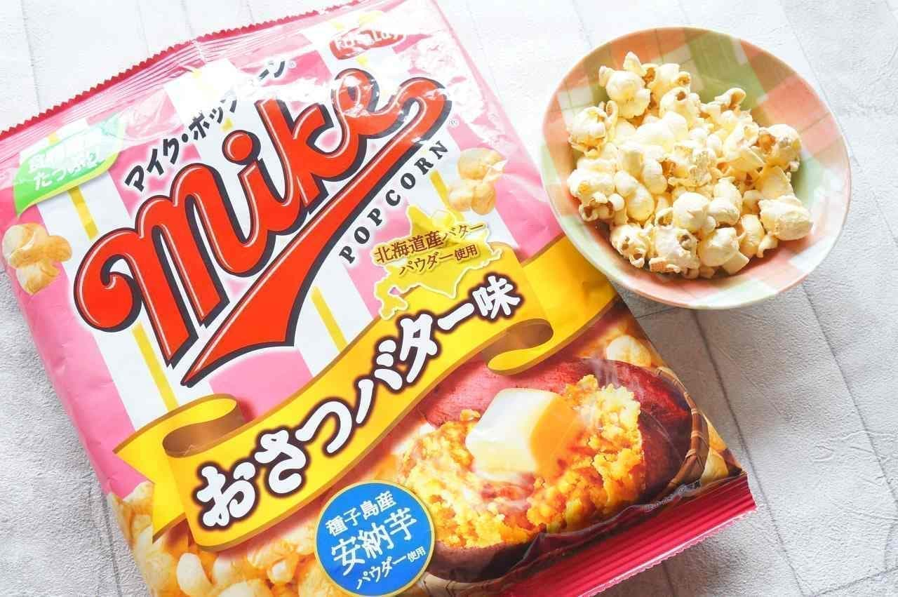 マイクポップコーン おさつバター味