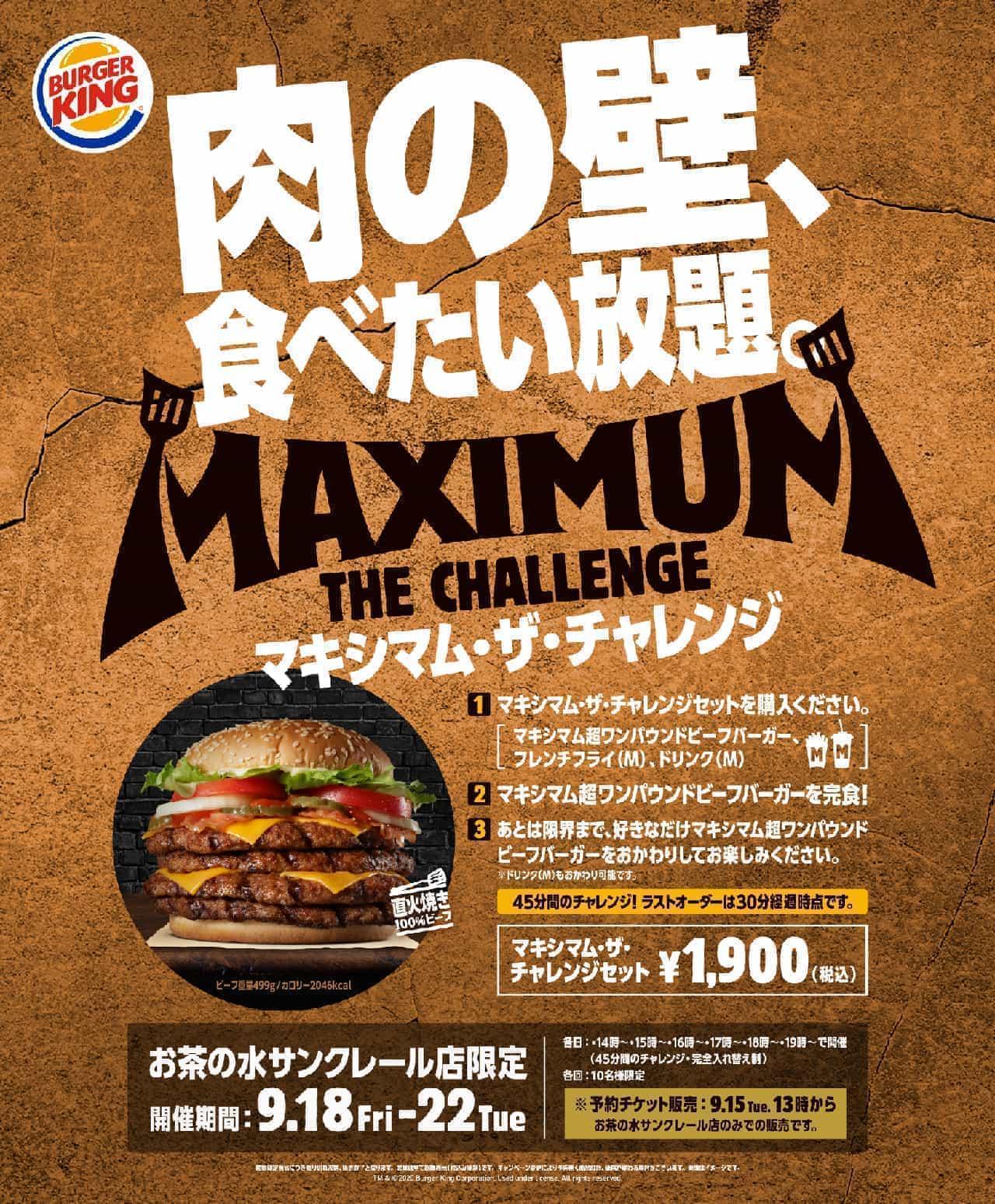 バーガーキング店舗限定「マキシマム・ザ・チャレンジ」