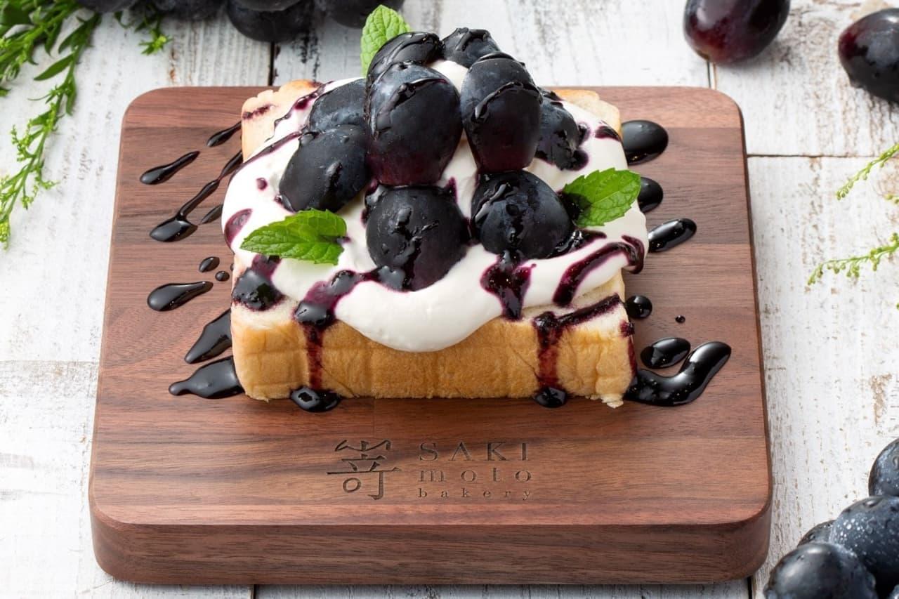 高級食パン「嵜本」から「極美オープンサンド‐ナガノパープル」