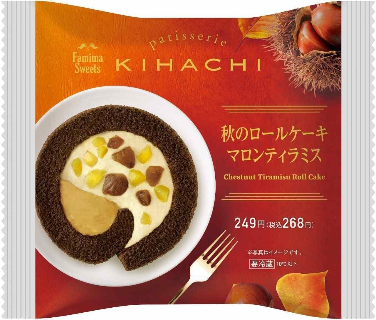 ファミリーマート「patisserie KIHACHI 監修 秋のロールケーキ マロンティラミス」