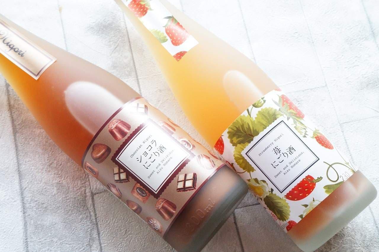 会津ほまれの「ショコラにごり酒」と「苺にごり酒」