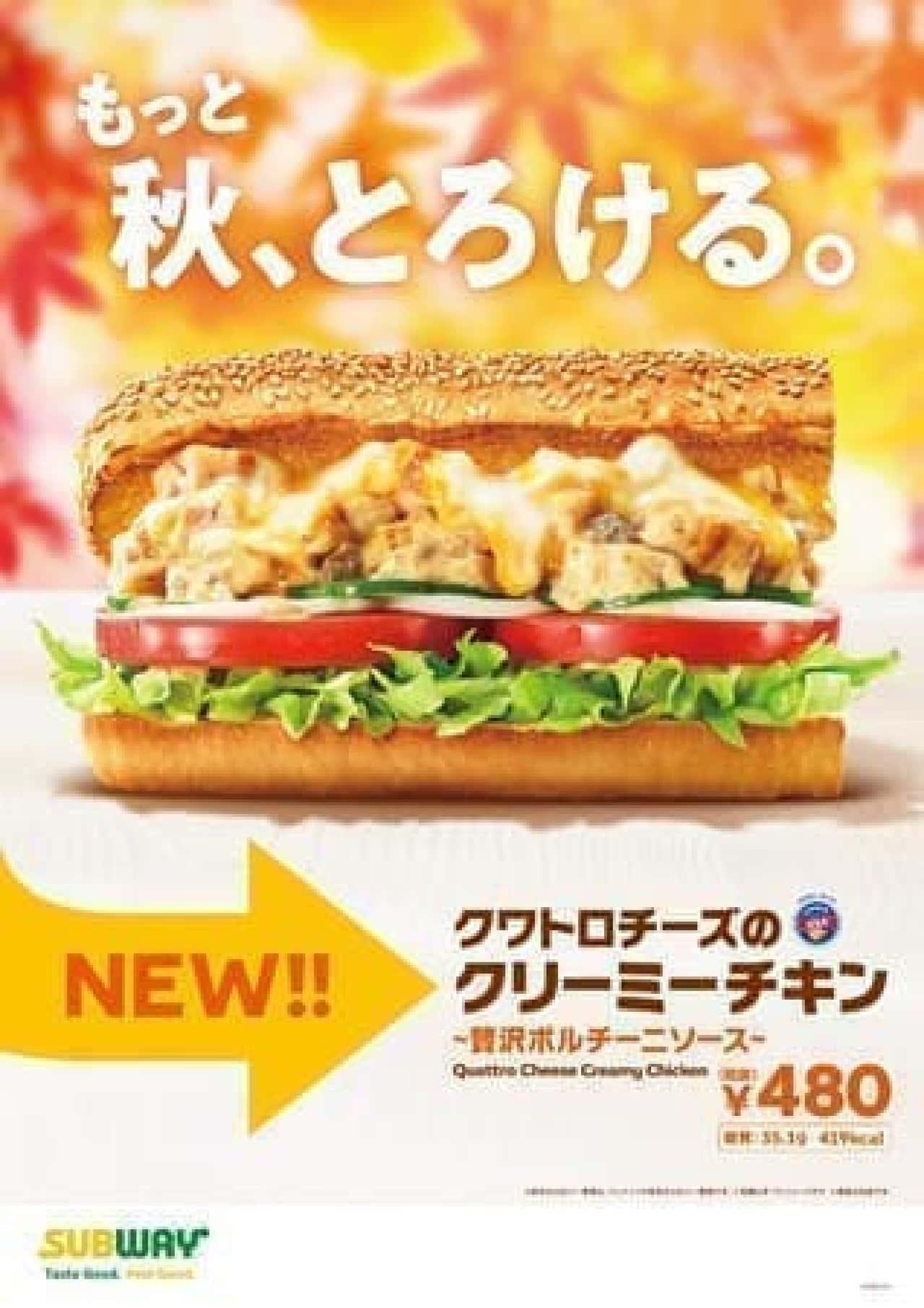 サブウェイクワトロチーズのクリーミーチキン~贅沢ポルチーニソース~