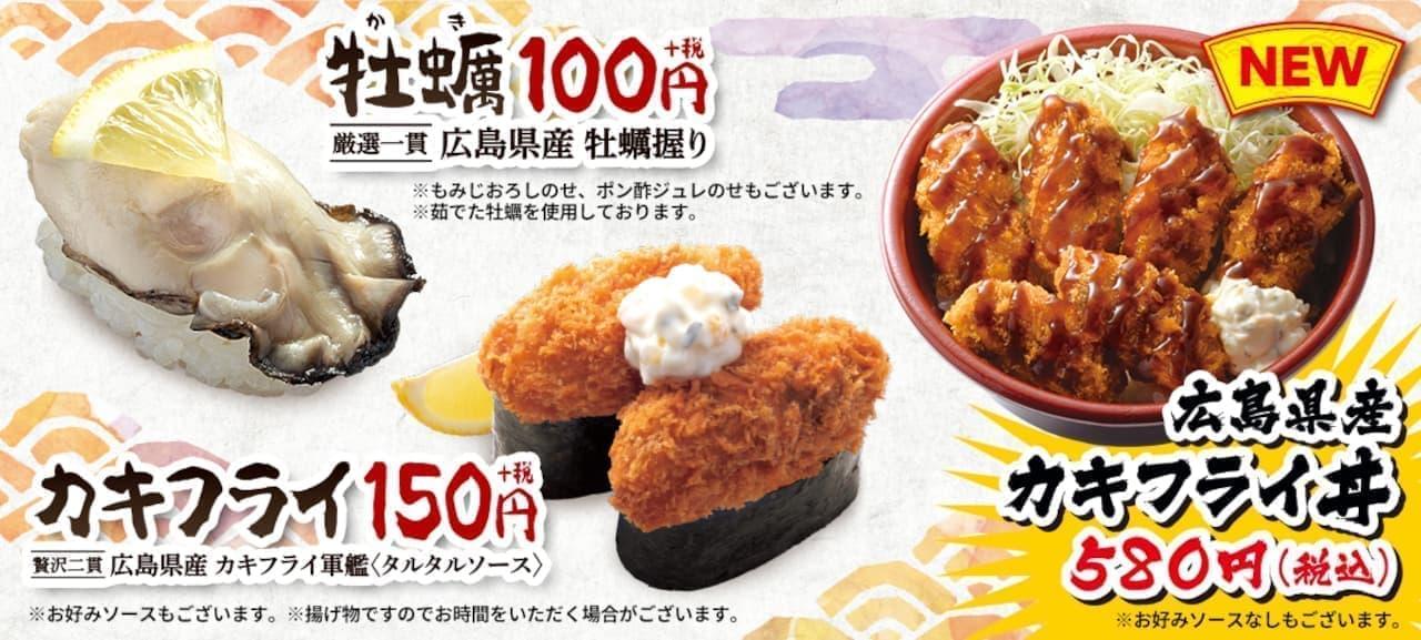 はま寿司「広島県産 牡蠣まつり」