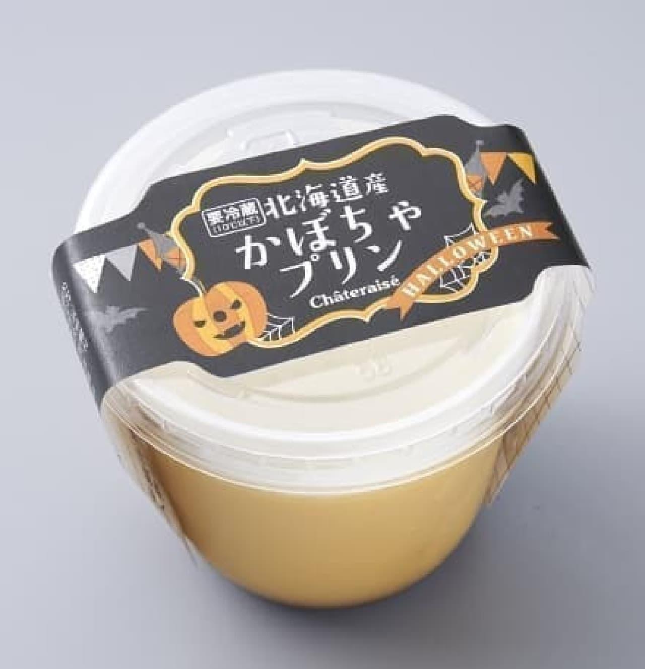 シャトレーゼ「ハロウィン 北海道産かぼちゃプリン」