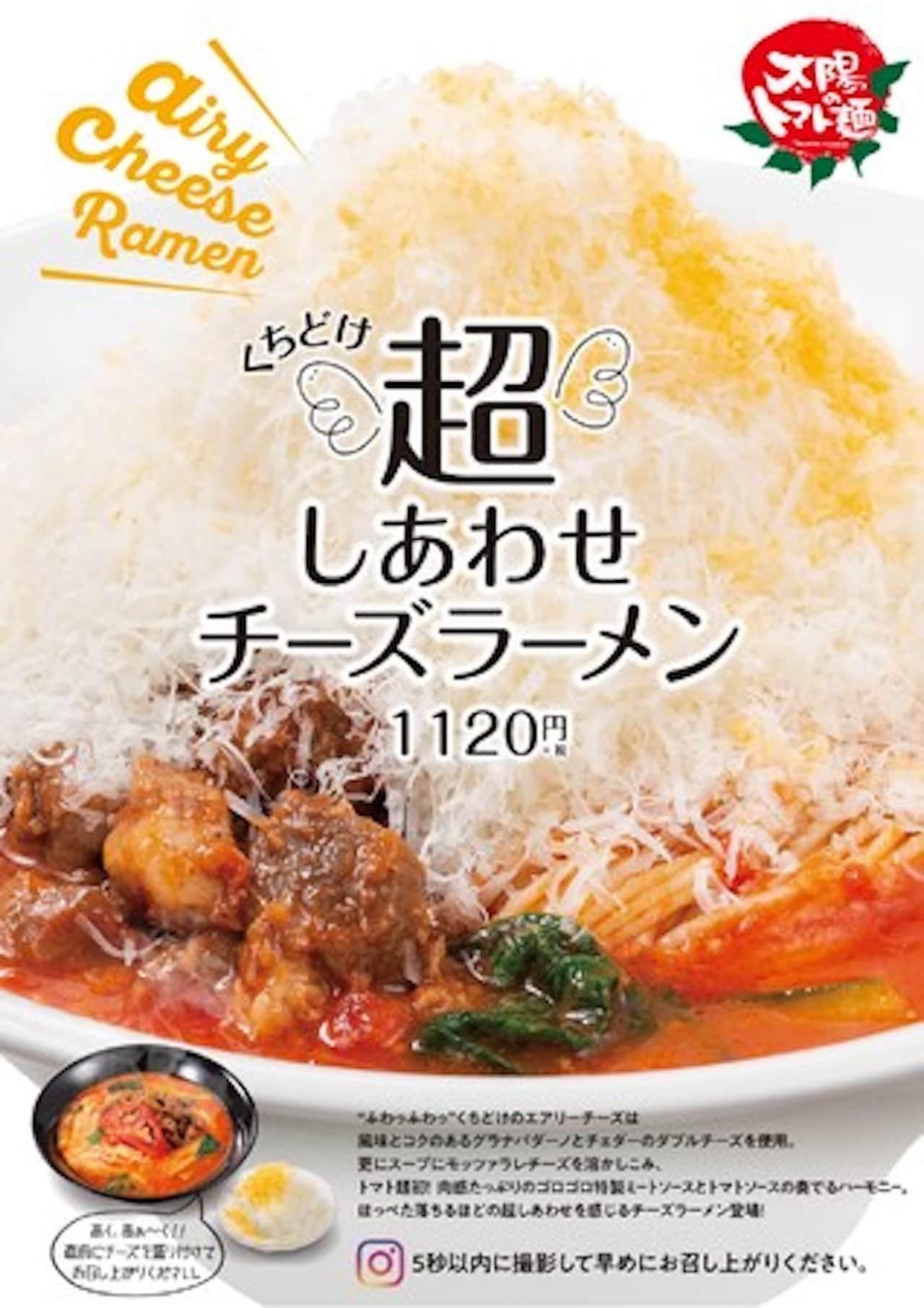 """太陽のトマト麺 「""""くちどけ""""超しあわせチーズラーメン」"""