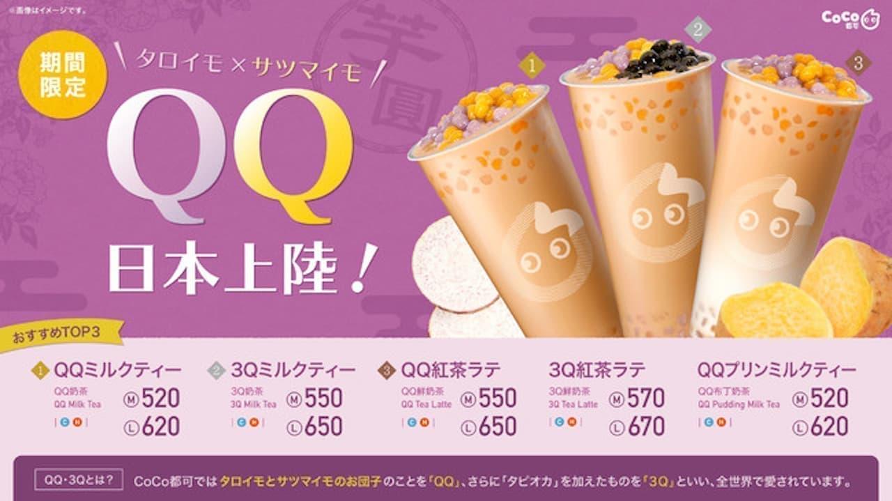 「QQ(芋圓)シリーズ」CoCo都可(ココトカ)から
