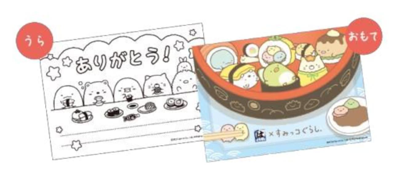 はま寿司「敬老の日」キャンペーン